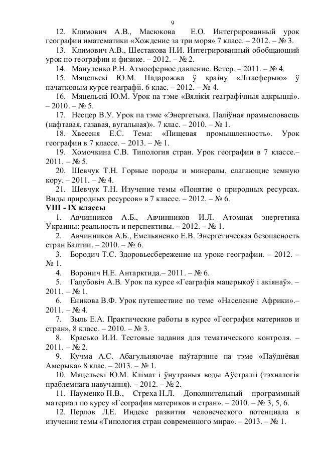 Гдз начальный курс географии 7 класс андриевская