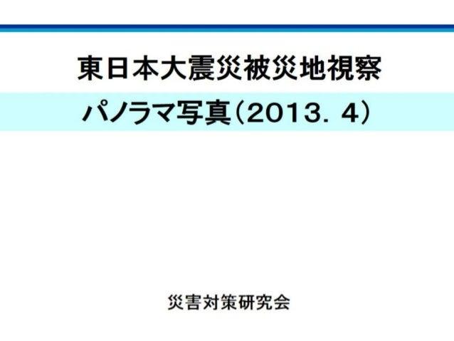 東日本大震災被災地重点地区2013年視察:災害対策研究会