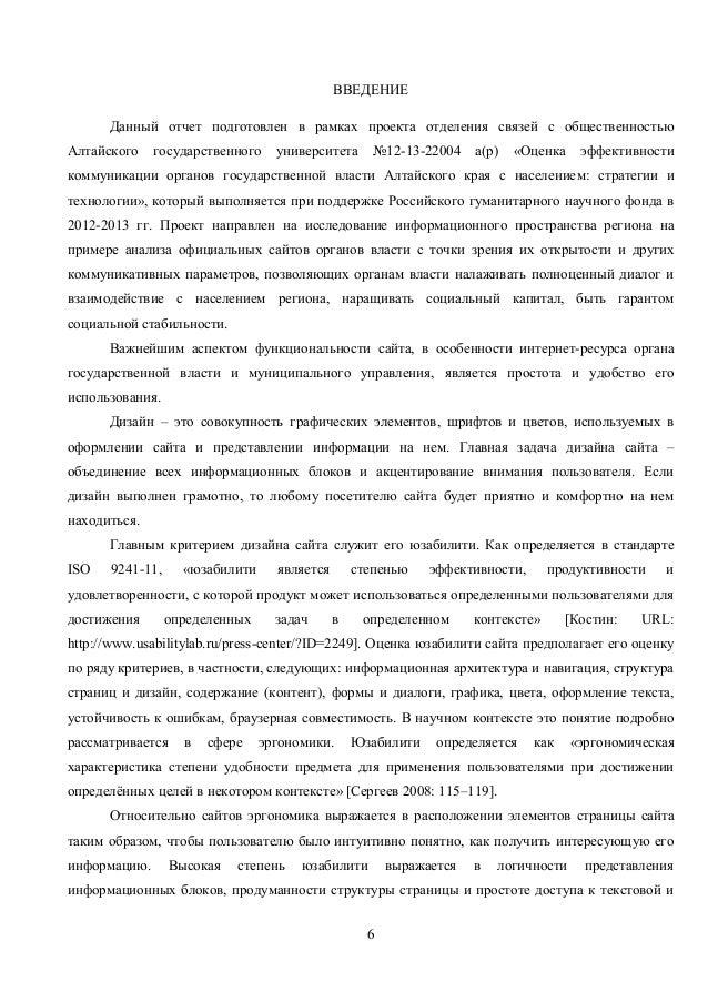Анализ госсайтов аналитический отчет А Сидорова С Куликова  6 6 ВВЕДЕНИЕ Данный отчет