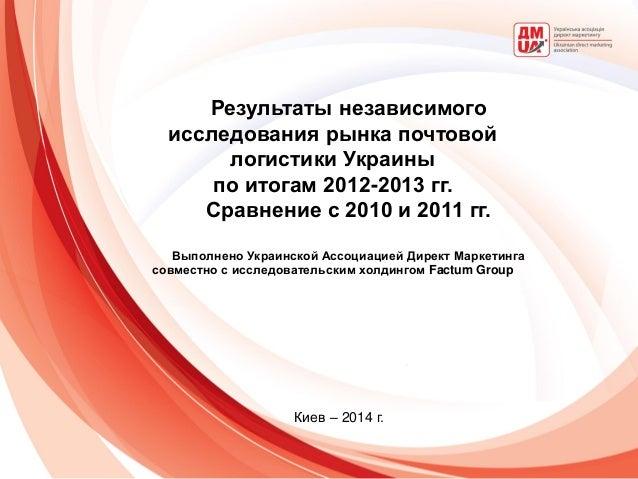 Результаты независимого исследования рынка почтовой логистики Украины по итогам 2012-2013 гг. Сравнение с 2010 и 2011 гг. ...