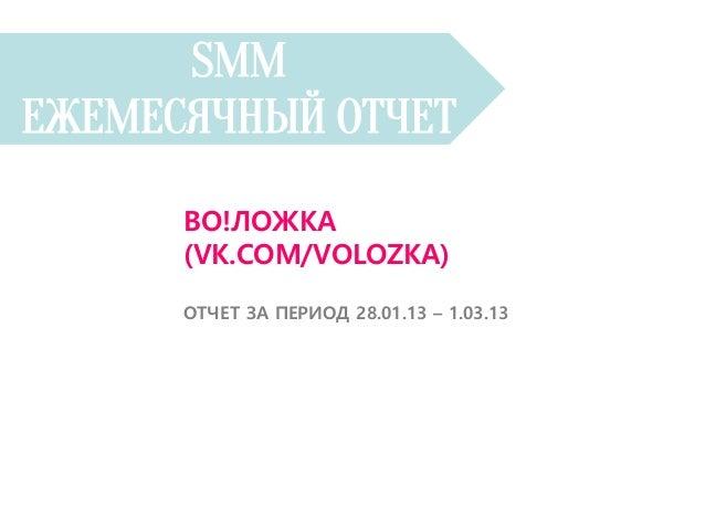 smm пример ежемесячного отчета com volozka ОТЧЕТ ЗА ПЕРИОД 28 01 13