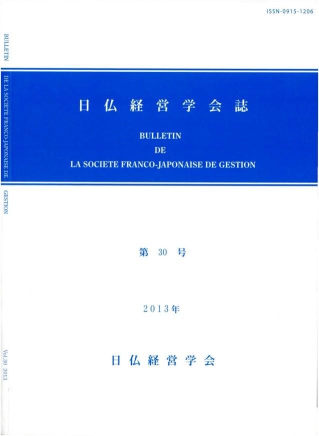日仏経営学会誌第30号2013年