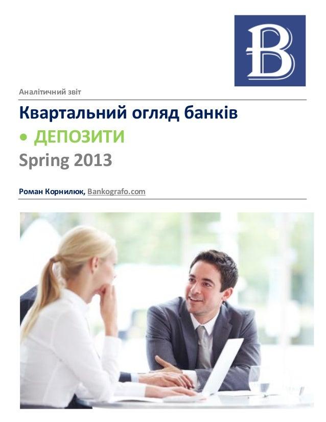 Аналітичний звіт Квартальний огляд банків  ДЕПОЗИТИ Spring 2013 Роман Корнилюк, Bankografo.com