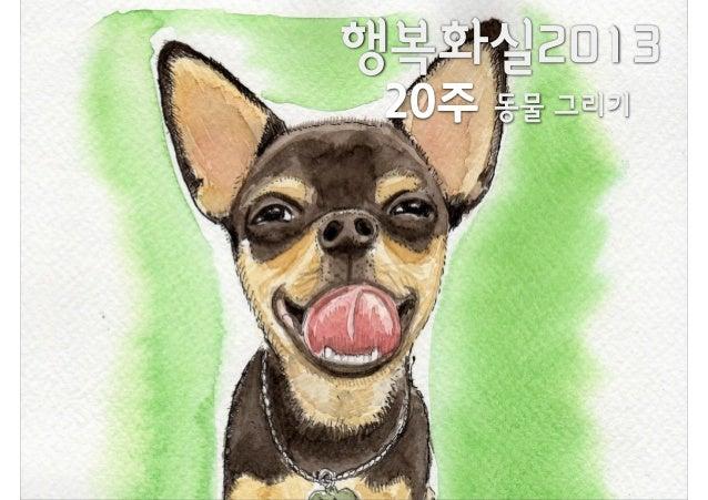 20주 동물 그리기행복화실2013