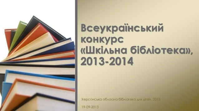 Херсонська обласна бібліотека для дітей, 2013 19-09-2013 Всеукраїнський конкурс «Шкільна бібліотека», 2013-2014