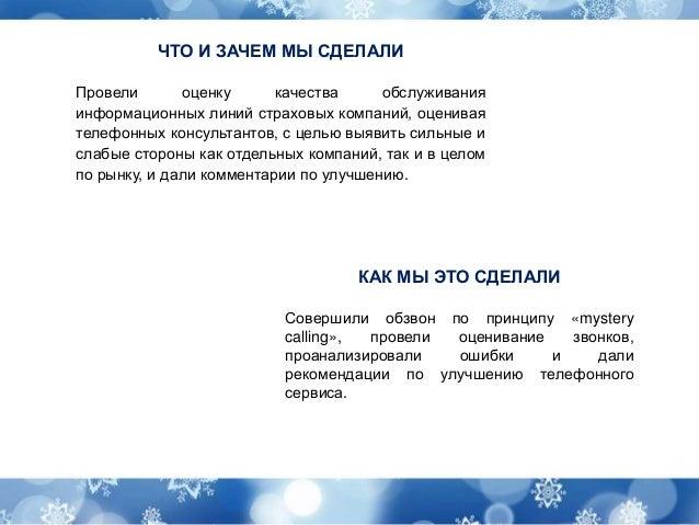 презентация страховые 2013 - 2014 Slide 2