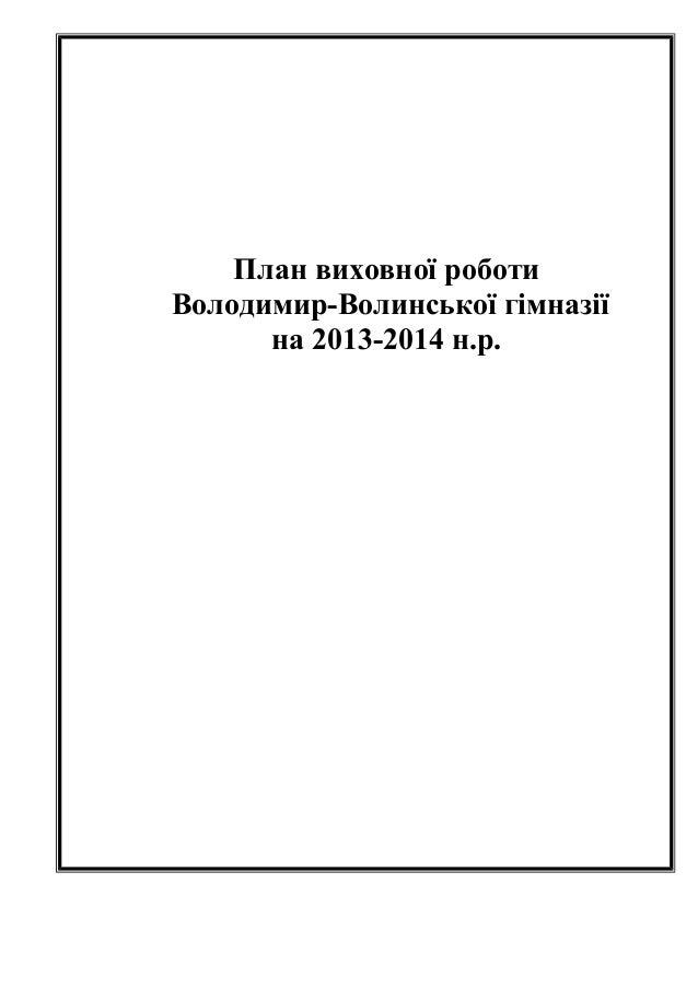 План виховної роботи Володимир-Волинської гімназії на 2013-2014 н.р.