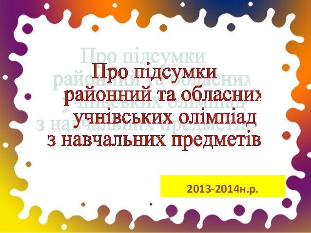 2013-2014н.р. 1