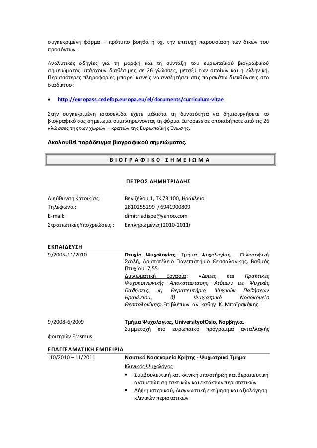 εργαλεία και δεξιότητες στην αναζήτηση εργασίας γελ αξιούπολης 2013 2… 9743e8c7bc3