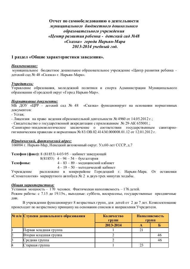Отчет по самообследованию о деятельности муниципального бюджетного дошкольного образовательного учреждения «Центр развития...