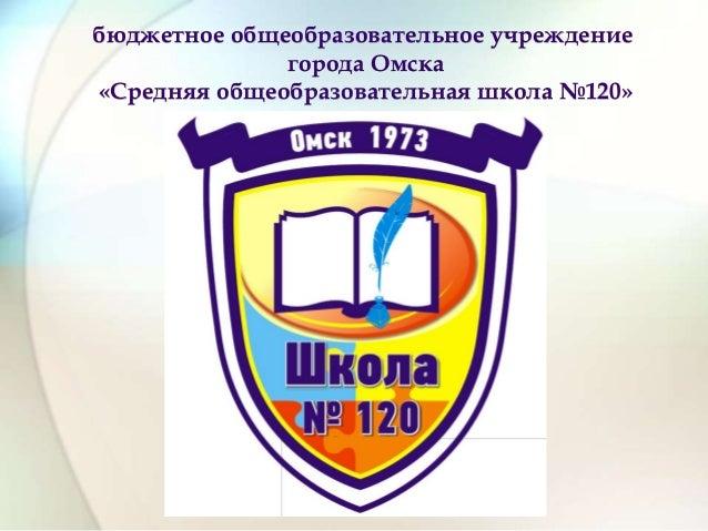 бюджетное общеобразовательное учреждение города Омска «Средняя общеобразовательная школа №120»
