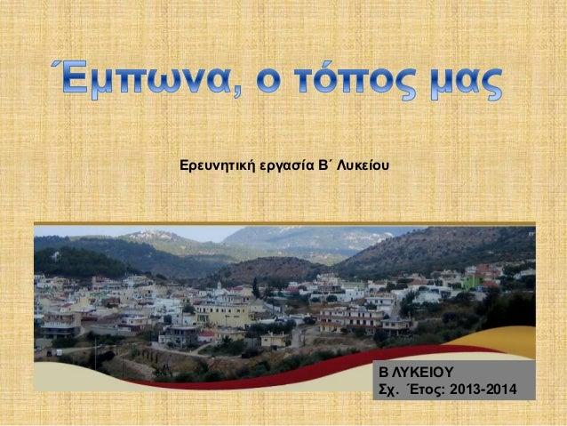 Ερεσνητική εργασία Β΄ Λσκείοσ  Β ΛΥΚΕΙΟΥ Στ. Έτος: 2013-2014