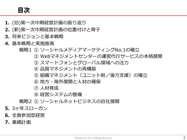 株式会社メンバーズ(新)第一次中期経営計画(2013年3月期-2015年3月期) Slide 2