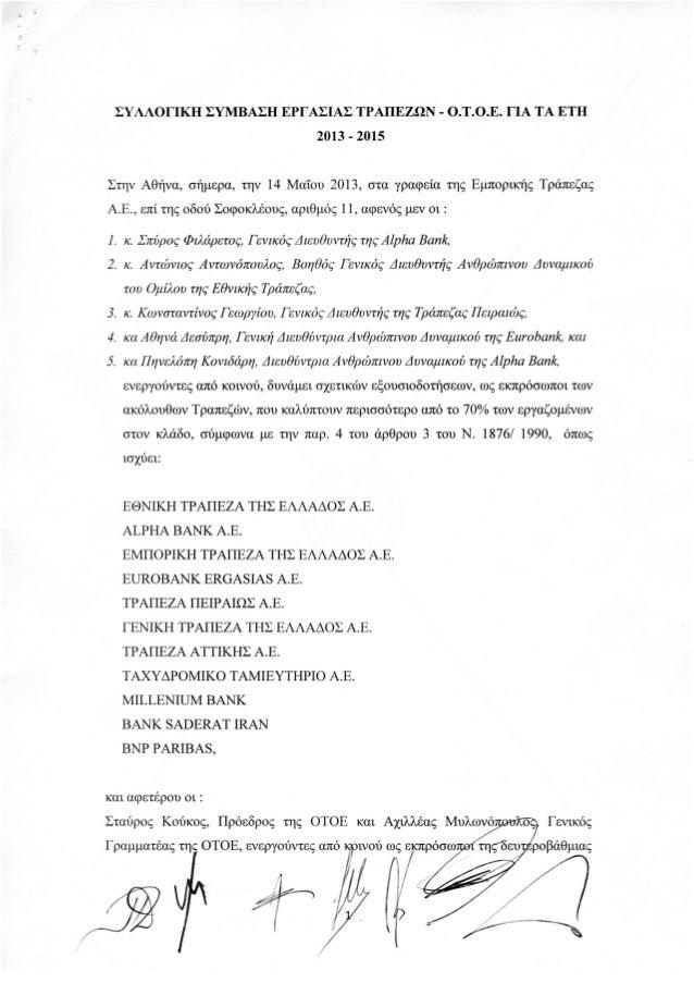 Kλαδικη ΣΣΕ ΟΤΟΕ - ΤΡΑΠΕΖΩΝ 2013-2015