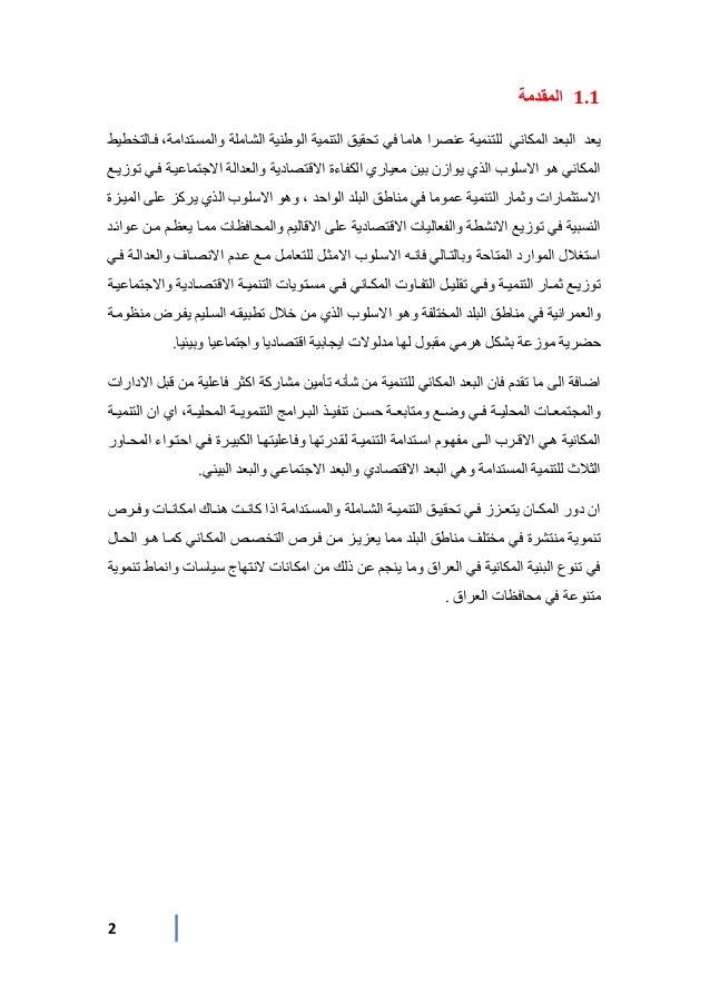 2013 2017 Iraq plan Slide 2
