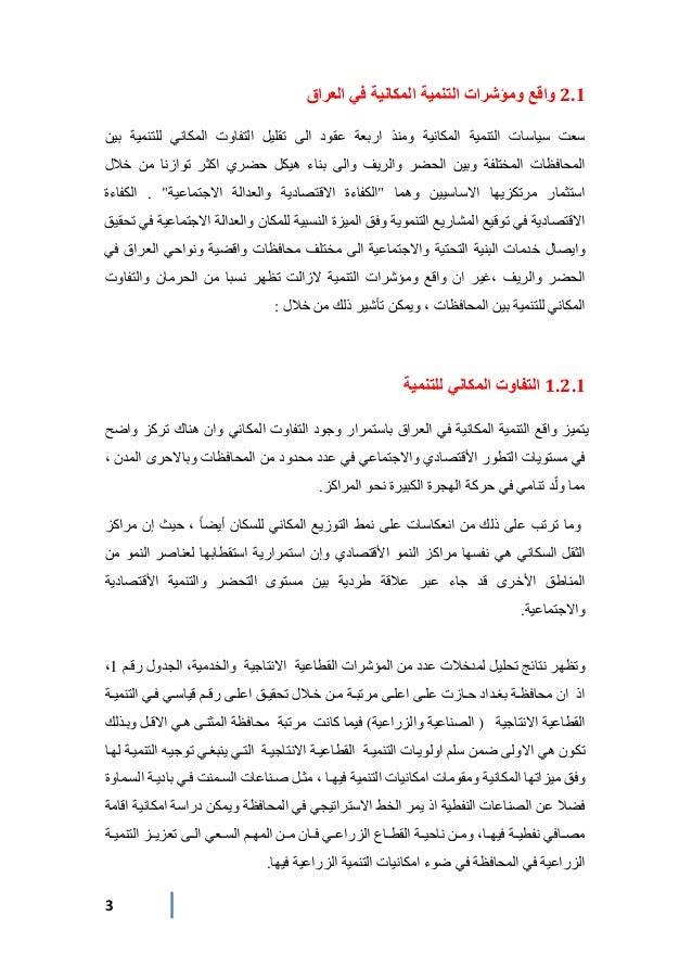 2013 2017 Iraq plan Slide 3