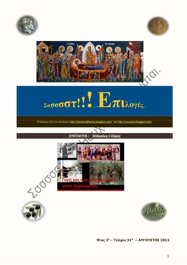 1 Σσσσσστ!!!…Επιλογές… Επιλογές από τα ιστολόγιο http://namarizathema.blogspot.com/ και http://e-puzzle.blogspot.com/ ΣΥΝΤ...