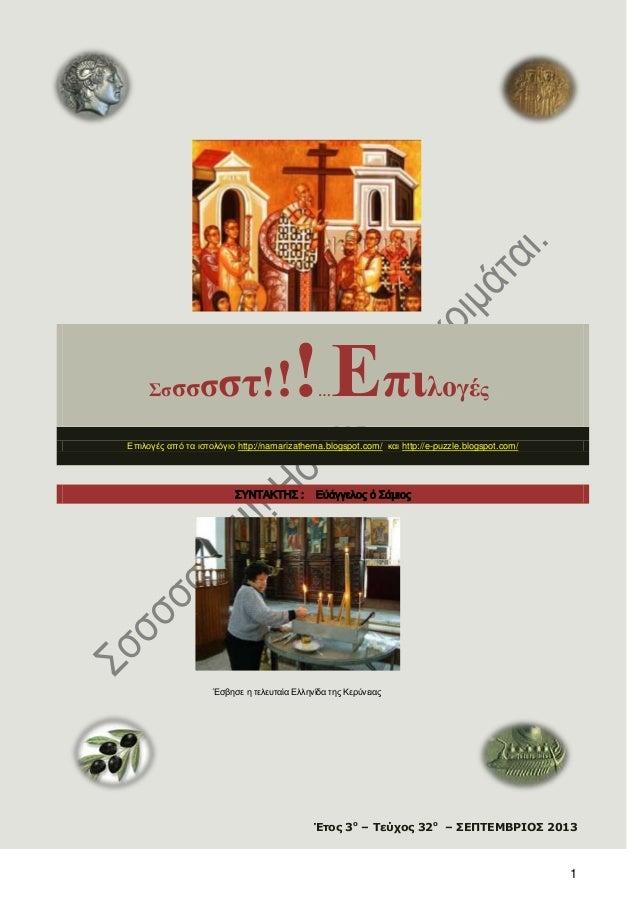 1 Σσσσσστ!!!…Επιλογές… Δπηινγέο από ηα ηζηνιόγην http://namarizathema.blogspot.com/ θαη http://e-puzzle.blogspot.com/ ΤΝΣ...