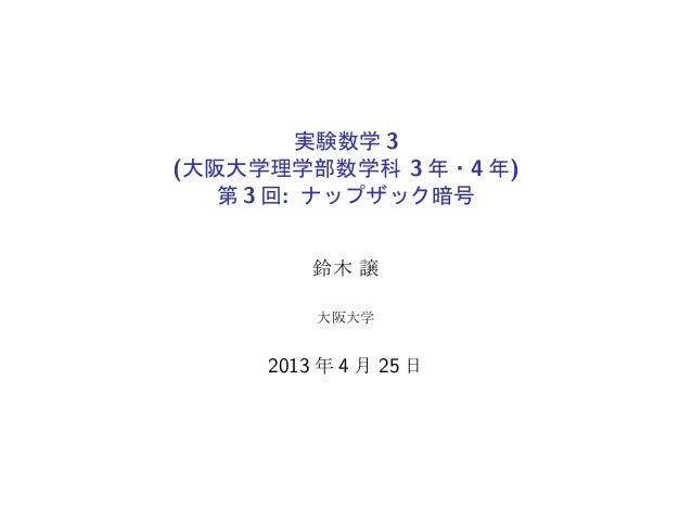 実験数学 3(大阪大学理学部数学科 3 年・4 年)第 3 回: ナップザック暗号鈴木 譲大阪大学2013 年 4 月 25 日