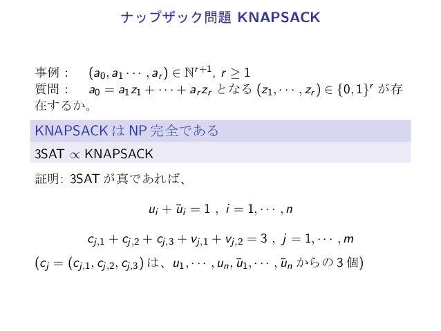 ナップザック問題 KNAPSACK事例: (a0, a1 · · · , ar ) ∈ Nr+1, r ≥ 1質問: a0 = a1z1 + · · · + ar zr となる (z1, · · · , zr ) ∈ {0, 1}r が存在...