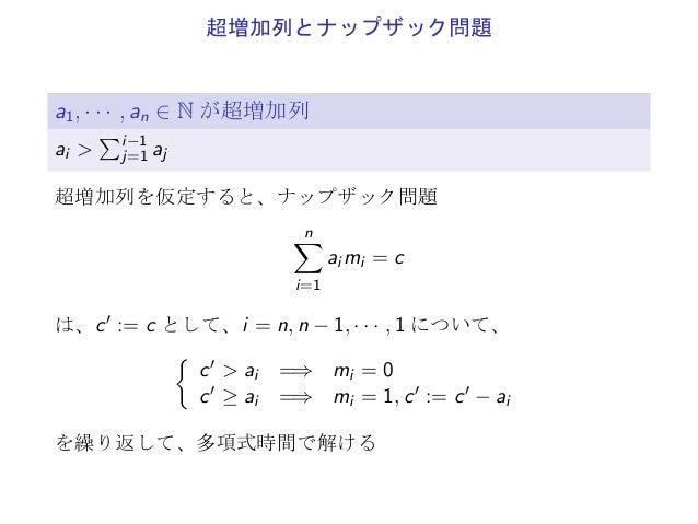 超増加列とナップザック問題a1, · · · , an ∈ N が超増加列ai >∑i−1j=1 aj超増加列を仮定すると、ナップザック問題n∑i=1ai mi = cは、c′ := c として、i = n, n − 1, · · · , 1 ...