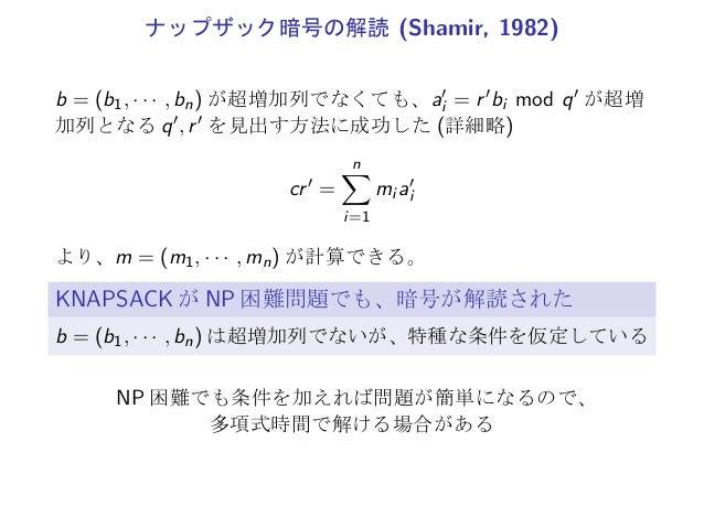 ナップザック暗号の解読 (Shamir, 1982)b = (b1, · · · , bn) が超増加列でなくても、a′i = r′bi mod q′ が超増加列となる q′, r′ を見出す方法に成功した (詳細略)cr′=n∑i=1mi a...
