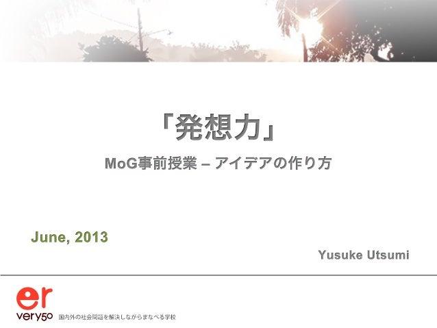 2 まず始めに 自己紹介 June, 2013 Copyright © 2013 Yusuke Utsumi. All Rights Reserved. 出所:Britannica Mobile Edition (http://www.brit...