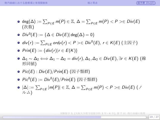 公開鍵暗号7: 楕円曲線の数理
