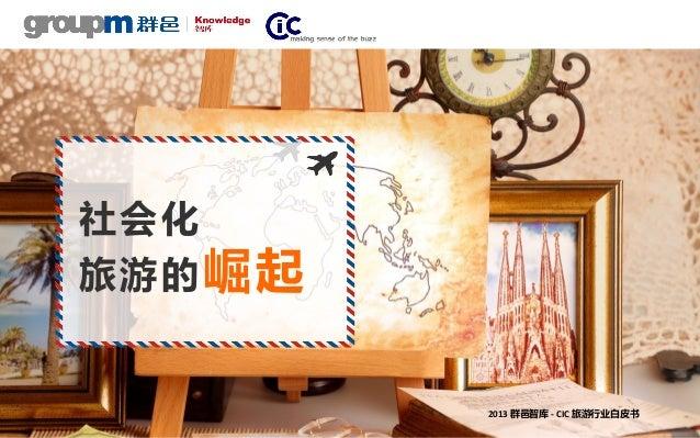 2013 群邑智库 - CIC 旅游行业白皮书 社会化 旅游的崛起