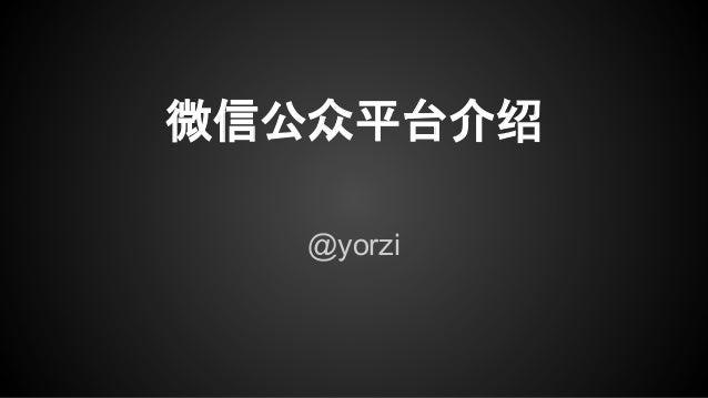 微信公众平台介绍 @yorzi