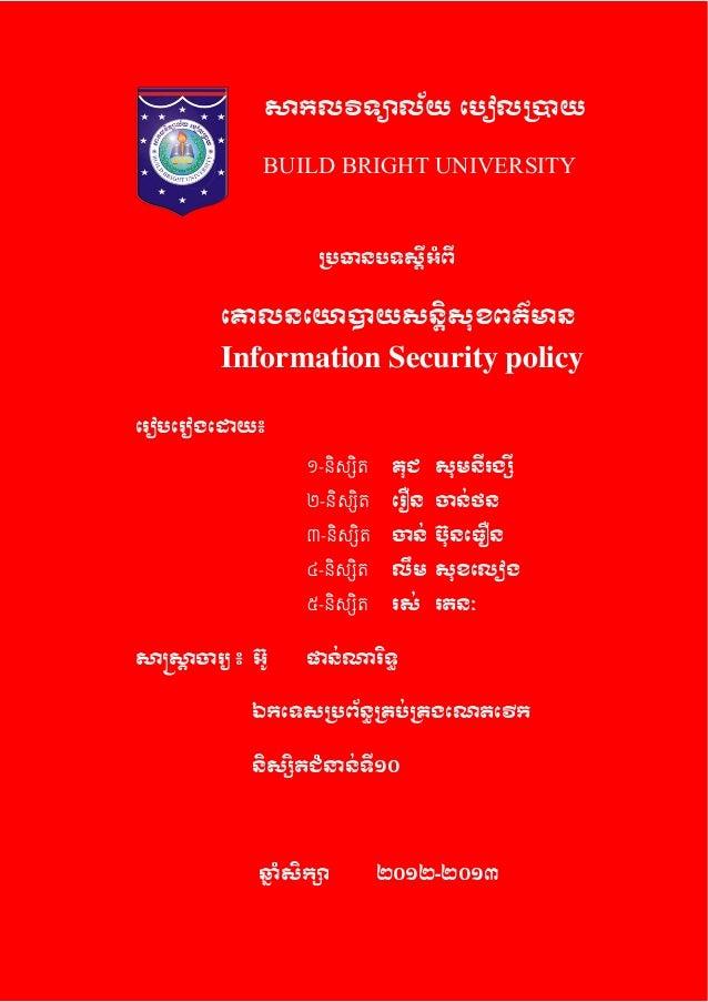 កល ទ ល័យ េប ល យBUILD BRIGHT UNIVERSITYនបទសអំពេ លនេ យសនសុខពត៌ នInformation Security policyេរ បេរ ងេ យ៖១-និស ិត គុជ សុមនរង២-...
