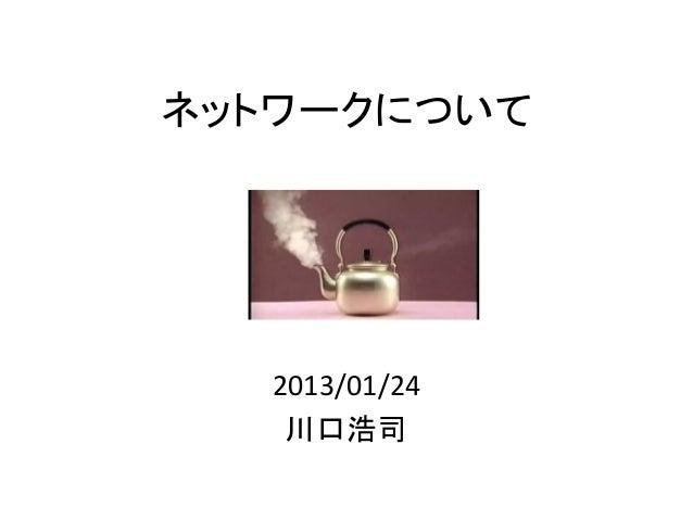 ネットワークについて  2013/01/24   川口浩司
