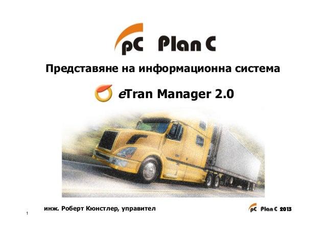 Представяне на информационна система                        eTran Manager 2.0    инж. Роберт Кюнстлер, управител         2...