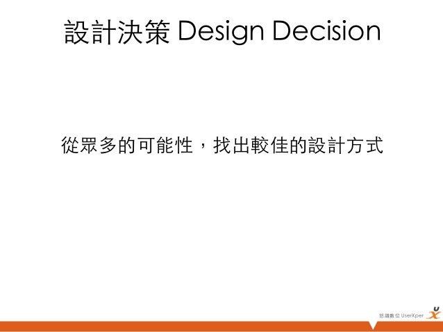 設計決策 Design Decision從眾多的可能性,找出較佳的設計方式                     悠識數位 UserXper