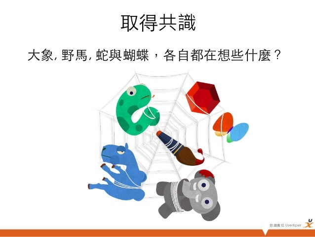 取得共識大象, 野馬, 蛇與蝴蝶,各自都在想些什麼?                      悠識數位 UserXper