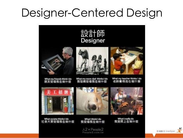 Designer-Centered Design                        悠識數位 UserXper