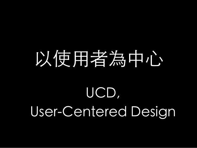 以使用者為中心       UCD, User-Centered Design