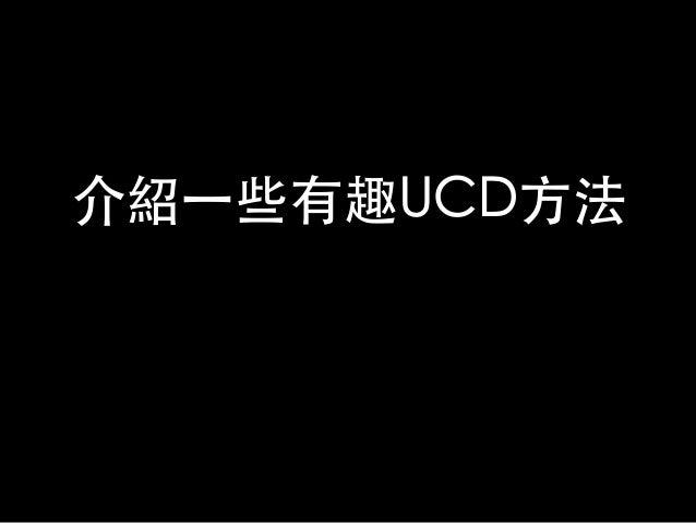介紹⼀一些有趣UCD方法