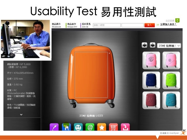 Usability Test 易用性測試                         悠識數位 UserXper