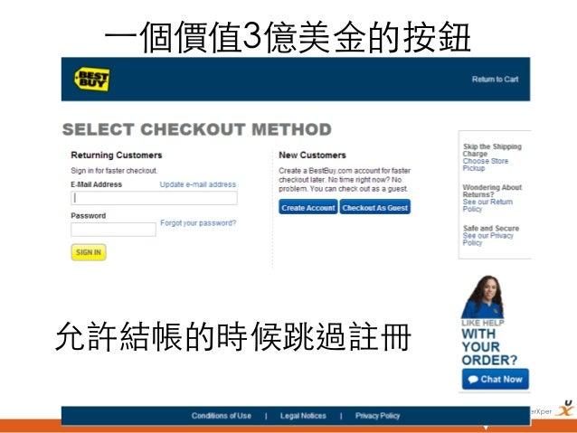 ⼀一個價值3億美金的按鈕允許結帳的時候跳過註冊                  悠識數位 UserXper
