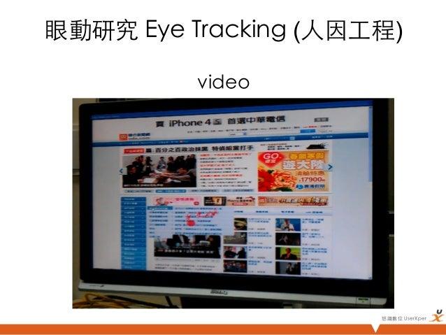 眼動研究 Eye Tracking (人因工程)          video                        悠識數位 UserXper