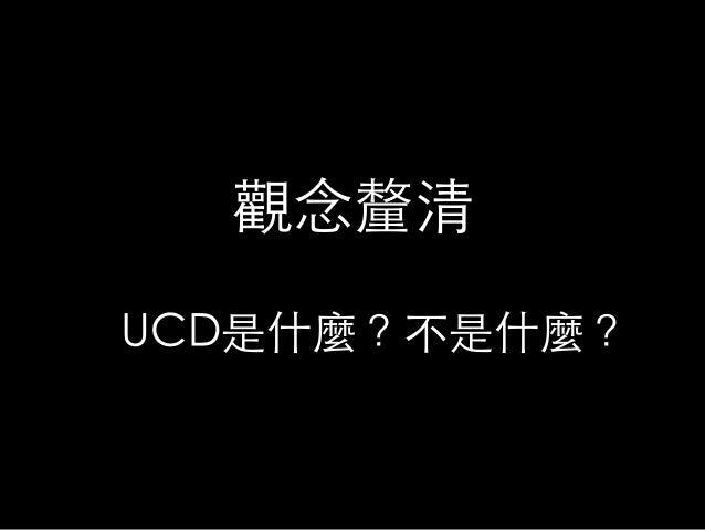 觀念釐清UCD是什麼?不是什麼?