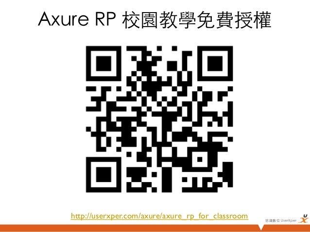 Axure RP 校園教學免費授權  http://userxper.com/axure/axure_rp_for_classroom   悠識數位 UserXper