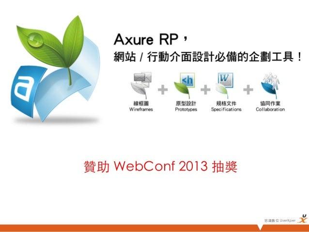 贊助 WebConf 2013 抽獎                       悠識數位 UserXper