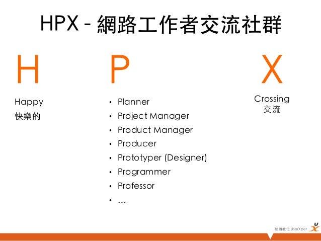 HPX - 網路工作者交流社群H       P                           X                                       Crossing Happy   • Plann...