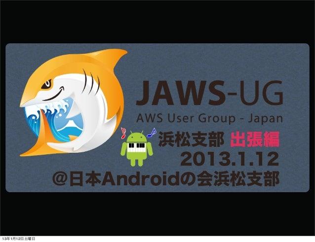 浜松支部 出張編                        2013.1.12              @日本Androidの会浜松支部13年1月12日土曜日