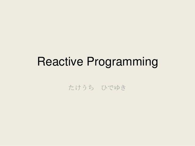 Reactive Programming     たけうち ひでゆき