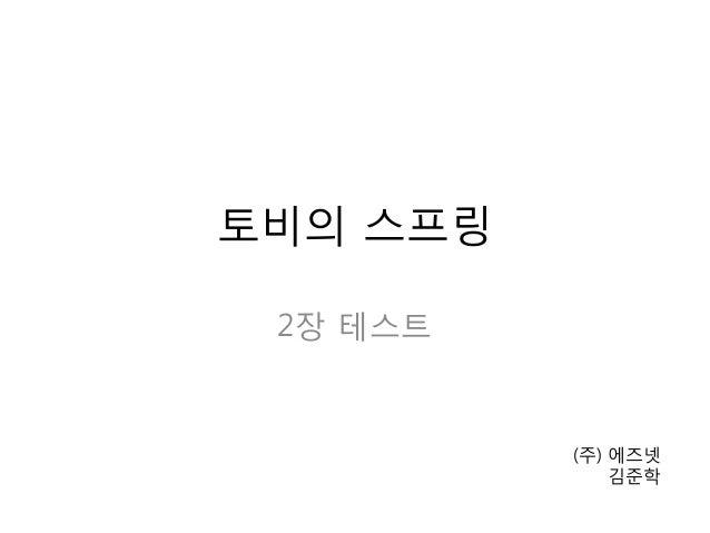토비의 스프링 2장 테스트          (주) 에즈넷              김준학