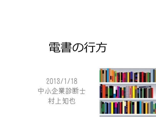 電書の行方 2013/1/18中小企業診断士  村上知也