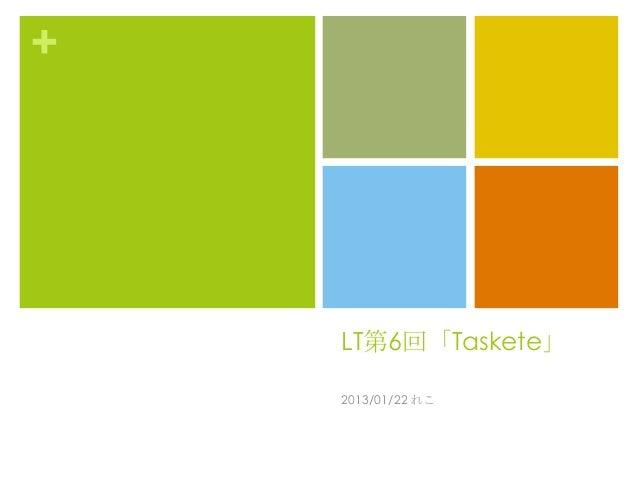+    LT第6回「Taskete」    2013/01/22 れこ